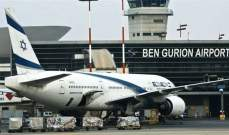 """شركات الطيران العالمية علقت رحلاتها إلى مطار """"بن غوريون"""" في تل أبيب"""