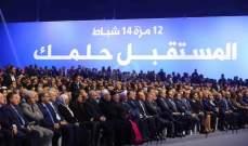 احتفال 14 شباط: المستقبل بحلته الجديدة تنظيميا وسياسيا