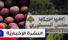 """موجز الأخبار: المجلس الدستوري سيسحب الدعوى ضد جمالي و""""الفاكهة القاتلة"""" تودي بحياة 43 طفلا"""