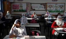 """إعادة فتح المدارس الابتدائية في قطاع غزة بعد إغلاقها بسبب """"كورونا"""""""