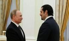 الكرملين: بوتين يهاتف الحريري ويؤكد دعمه لوحدة لبنان