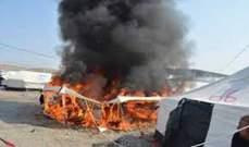 لنشرة: إخماد حريق شب بخيمة للنازحين السوريين في بر الياس