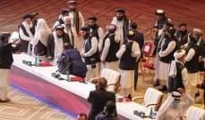 الحكومة الأفغانية وطالبان تواصلان محادثات السلام في الدوحة