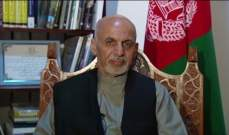 الرئيس الأفغاني: أشكر تركيا على مساهمتها في نهضة بلادي اقتصاديا وأمنيا