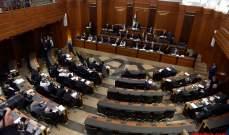 النشرة: بدءجلسة اللجنة الفرعية لبحث منظومة قوانين مكافحة الفساد واسقاط الحصانات