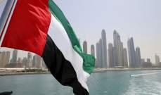 سلطات الإمارات تسجل أكبر ارتفاع يومي لإصابات كورونا بواقع 240 حالة