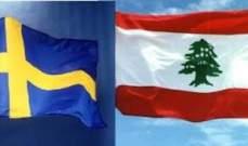 رئيس وزراء السويد: سنمدد مساعداتنا للبنان بخصوص الازمة السورية لـ3 سنوات