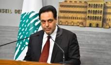 دياب أكد عدم استقالة الحكومة: نعمل بزخم لتخفيف الاعباء على المواطنين