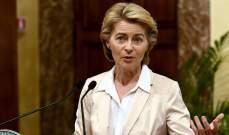 """رئيسة المفوضية الأوروبية: """"بريكست"""" ليس نهاية العلاقات مع بريطانيا"""