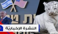"""موجز الأخبار: نتانياهو يدشن مستوطنة """"ترامب"""" في الجولان والجمارك التونسية تحبط عملية تهريب نمور"""