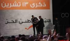 التيار الوطني الحر بالانتشار يقيم قداديس لمناسبة 13 تشرين بالتزامن مع قداس الحدت المركزي