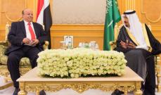 ملك السعودية بحث مع رئيس اليمن بجهود تحقيق الأمن والاستقرار على الساحة اليمنية