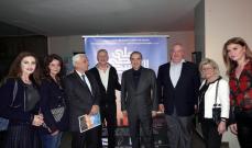 المؤسسة المارونية للانتشار تقيم حفل استقبال لمناسبة عرض فيلم وثائقي بعنوان:على خطى المسيح