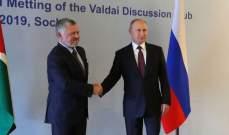 بوتين: الأردن كان دائما بالنسبة لروسيا شريكا مهما بمنطقة الشرق الأوسط