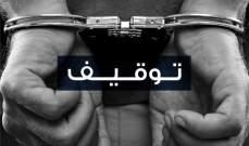 قوى الأمن: توقيف مطلوب للقضاء بجرم مخدرات في الغبيري وضبط كمية منها