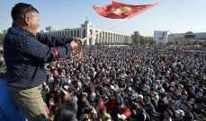 البرلمان القرغيزي يوافق على فرض حالة الطوارئ في بيشكيك