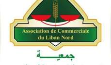 جمعية تجار لبنان الشمالي: لاعلان حالة طوارىء اقتصادية وتكليف الحريري تأليف حكومة