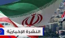 موجز الاخبار: العقوبات على ايران تدخل حيز التنفيذ ومذكرات توقيف دولية بحق ثلاثة مسؤولين سوريين كبار