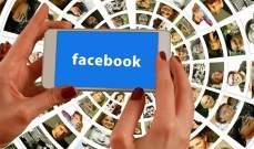 فيسبوك أعلن أنه أغلق آلاف الصفحات المضللة المرتبطة بايران وروسيا