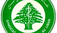 مستخدمو المستشفيات الحكومية:عراجي وقع اقتراح قانون المعاش التقاعدي والتقاعد المبكر اختياريا