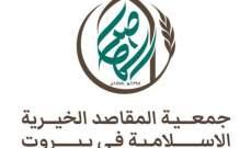 جمعية المقاصد الخيرية: ما حصل في مدرسة ابو بكرٍ الصديق امر مرفوض ومستنكر ومدان