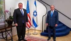 الخارجية الأميركية ترحب بتشكيل الحكومة الإسرائيلية وتصفها بالحليف القوي