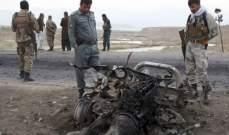 مقتل 7 أشخاص وإصابة 5 جراء انفجار عبوتين ناسفتين بأفغانستان