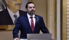 مرجع للجمهورية: لم يبقَ سوى الحريري كمرشح لرئاسة الحكومة الجديدة