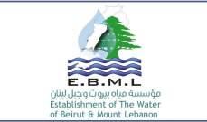 مياه بيروت وجبل لبنان دعت المشتركين لتسديد بدلات المياه لعام 2017
