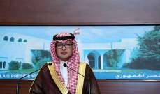 البخاري: المزايدة على موقف الرياض من القضية الفلسطينية مغامرة خاسرة