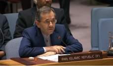 مندوب إيران بالأمم المتحدة: بلدنا يحتفظ لنفسه بحق الدفاع أمام تهديدات الكيان الصهيوني