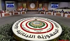 «كلمةُ السِرّ» التي أحبطت القمّة: لبنان الإيراني لا تدعموه!