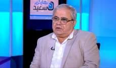 ماريو عون: واشنطن تمارس ضغوطها بشكل مستمر ضد حزب الله في الداخل