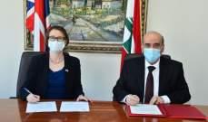 تبادل مذكرات بين لبنان وبريطانيا استكمالا للإجراءات القانونية اللازمة لدخول اتفاقية تأسيس الشراكة حيز التنفيذ غدا