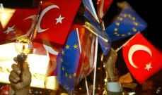 مكتب الإحصاء الأوروبي: تركيا خامس أكبر شريك تجاري للاتحاد