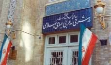 الخارجية الإيرانية طلبت من المواطنين عدم السفر إلى العراق حتى إشعار آخر