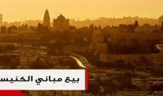 هل تستعيد الكنيسة في القدس ممتلكاتها من قبضة المستوطنين ؟