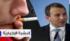 موجز الأخبار: موسكو تولي أهميّة لزيارة باسيل ولبنان الأوّل في نسبة المدخنين