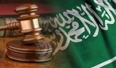 الحكم بالسجن 6 سنوات على مواطن سعودي انتقد العملية العسكرية باليمن
