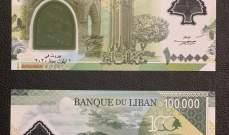 مصرف لبنان يضع في التداول ورقة نقدية جديدة من فئة المئة ألف ليرة