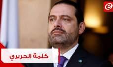 كلمة الحريري خلال حفل اطلاق موازنة المواطن والمواطنة في المعهد المالي والاقتصادي - باسل فليحان