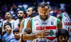 انتهاء الربع الثاني من مباراة لبنان ونيوزيلندا بتاخر لبنان بنتيجة 42-40
