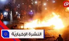 """موجز الأخبار: تزايد وتيرة الاحتجاجات الشعبيّة و""""لبنان ينتفض"""" يتصدّر التويتر"""