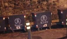 ملصقات على مستوعبات النفايات في الأشرفية اعتراضا على مشروع المحرقة