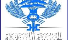 وزارة المالية: التدقيق المالي لميزانية مصرف لبنان سيساعد تقييم سياسة الهندسة المالية