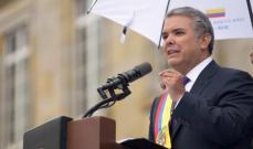 رئيس كولومبيا: النظام الفنزويلي ساعد جماعة حزب الله الموجودة بالبلاد بشكل كبير