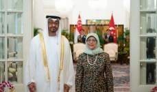 ولي عهد أبوظبي ورئيسة سنغافورة بحثا بعلاقات البلدين والتطورات الإقليمية والدولية
