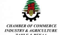 غرفة التجارة والصناعة بالبقاع ناشدت مجلس النواب الموافقة على تمديد العقد التشغيلي لكهرباء زحلة