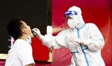 سلطات الصين سجلت 86 إصابة جديدة بـ