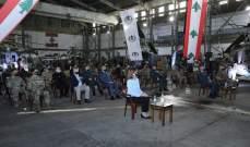 شيا في حفل تسلّم الجيش 3 طوافات هبة من أميركا: تساهم بتحسين قدرات الجيش العملانية